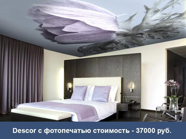 Проект спальня 1