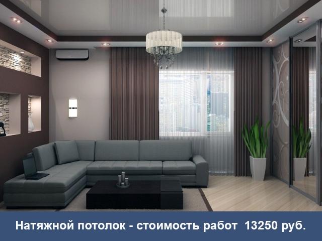 Проект гостиная 1
