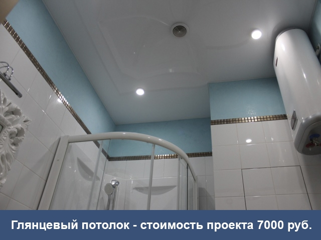 Проект ванная 2